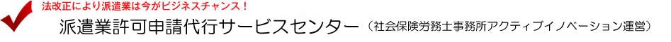 派遣業許可・派遣会社設立申請代行センター 愛知・名古屋