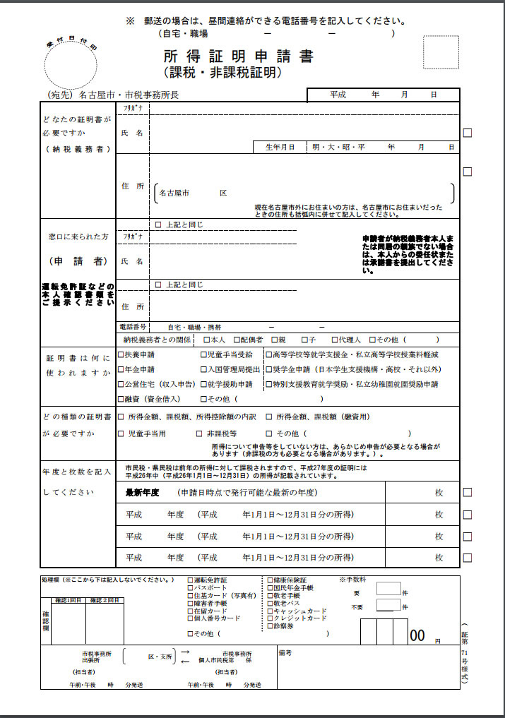 住民 税 課税 証明 書